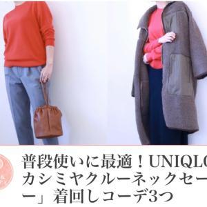 普段使いに最適!UNIQLOのカシミヤセーター