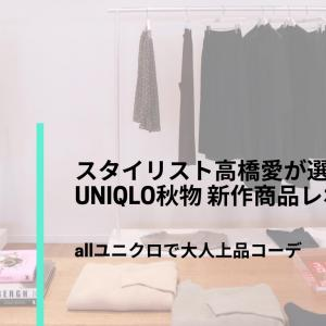 UNIQLO秋物新作商品レポ〜all UNIQLOで大人上品コーデ