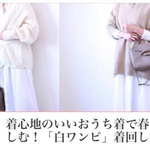 着心地のいいおうち着で春を楽しむ!白ワンピ着回し術