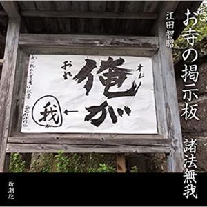 「お寺の掲示板 諸法無我」発売中