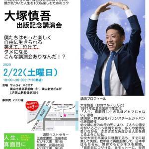 2月22日土曜日大塚慎吾さん講演会