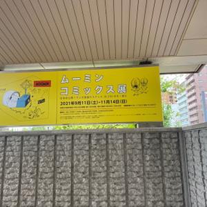 名古屋市博物館へ