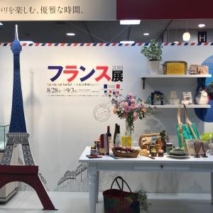 フランス展へ