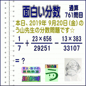 [う山雄一先生の分数]【分数761問目】算数・数学天才問題[2019年9月20日]Fraction