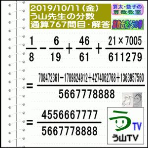 解答[う山先生の分数]【分数767問目】算数・数学天才問題[2019年10月11日]Fraction