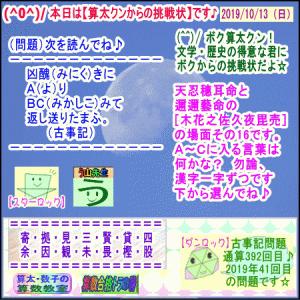 (文学・歴史)[古事記]通算392回【算太クンからの挑戦状・2019】