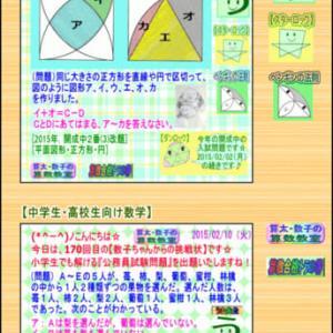 [う山先生のネット指導・生配信]7【算数・数学】(う山TV)【カンブリア・アカデミー】
