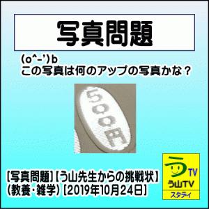 [写真問題]【う山先生からの挑戦状】(教養・雑学)[2019年10月24日]
