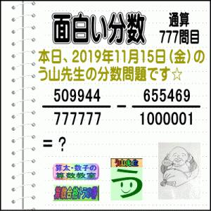 [う山雄一先生の分数]【分数777問目】算数・数学天才問題[2019年11月15日]Fraction