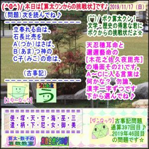(文学・歴史)[古事記]通算397回【算太クンからの挑戦状・2019】