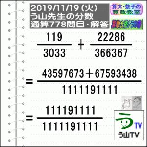 解答[う山先生の分数]【分数778問目】算数・数学天才問題[2019年11月19日]Fraction