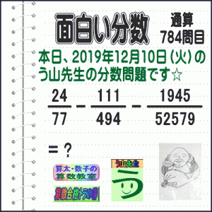 [う山雄一先生の分数]【分数784問目】算数・数学天才問題[2019年12月10日]Fraction