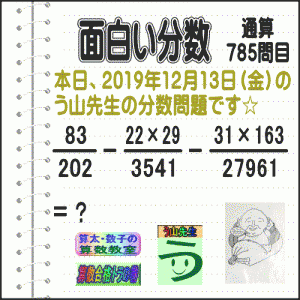 [う山雄一先生の分数]【分数785問目】算数・数学天才問題[2019年12月13日]Fraction