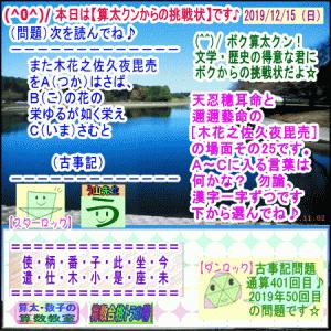 (文学・歴史)[古事記]通算401回【算太クンからの挑戦状・2019】
