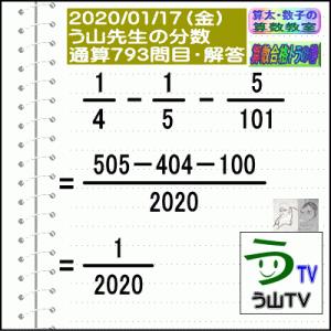 解答[う山先生の分数]【分数793問目】算数・数学天才問題[2020年1月17日]Fraction