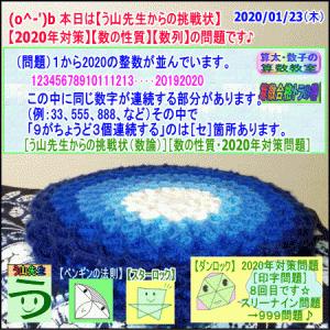 [中学受験・高校大学受験]【算数・数学】【う山先生・2020年対策問題】[印字・数列・8回目]