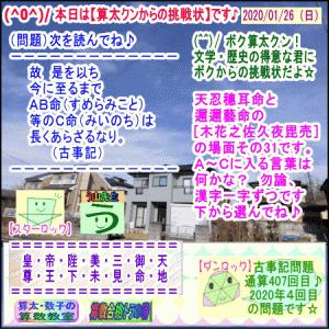 (文学・歴史)[古事記]通算407回【算太クンからの挑戦状・2020】