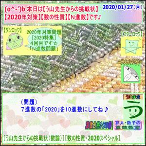 【算数・数学】[う山先生の受験対策]【2020スペシャル】その4
