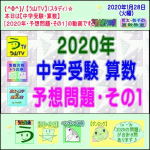 [中学受験・算数]2020年[予想問題その1]【う山TV・スタディ】