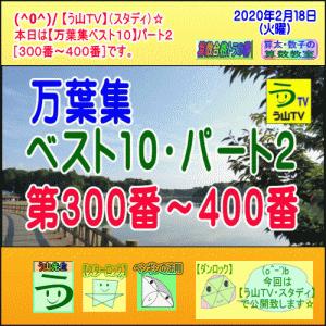 【万葉集ベスト10】パート2[300番〜400番]【う山TV・スタディ】