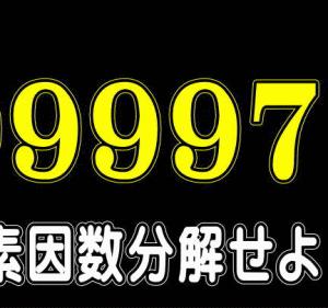 【解説動画】慶応高校・数学[素因数分解]【う山TV・スタディ】