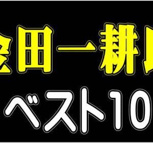 【金田一耕助ベスト10】[小説・映画]【う山TV・バラエティ】2020年2月20日