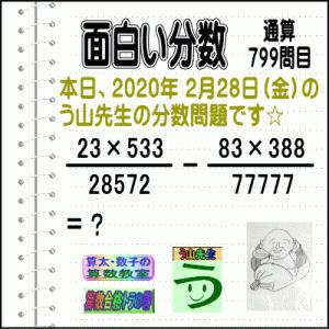 [う山雄一先生の分数]【分数799問目】算数・数学天才問題[2020年2月28日]Fraction