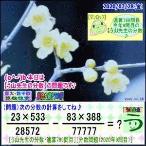 [う山先生・分数]【算数・数学】【う山先生からの挑戦状】分数799問目[Fraction]