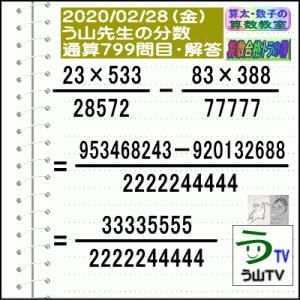 解答[う山先生の分数]【分数799問目】算数・数学天才問題[2020年2月28日]Fraction
