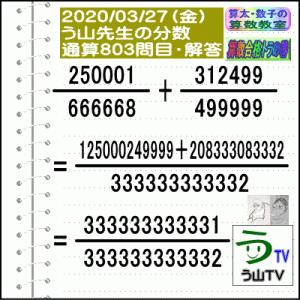 解答[う山先生の分数]【分数803問目】算数・数学天才問題[2020年3月27日]Fraction