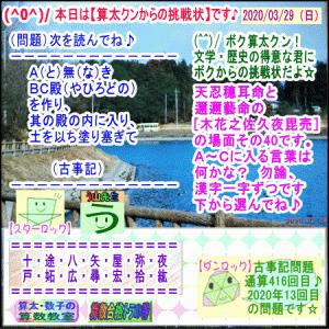 (文学・歴史)[古事記]通算416回【算太クンからの挑戦状・2020】