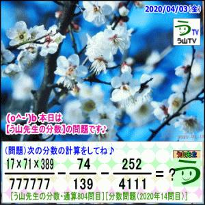 [う山先生・分数]【算数・数学】【う山先生からの挑戦状】分数804問目[Fraction]