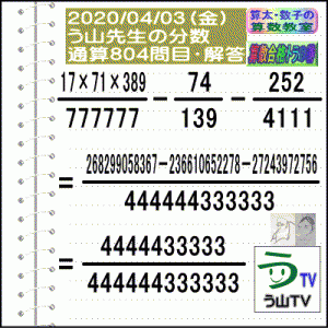解答[う山先生の分数]【分数804問目】算数・数学天才問題[2020年4月3日]Fraction