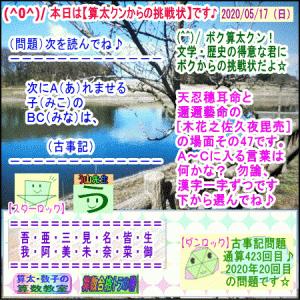 (文学・歴史)[古事記]通算423回【算太クンからの挑戦状・2020】