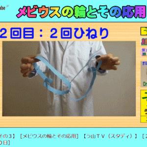[メビウスの輪とその応用]科学【う山TV・スタディ】【オルドビスキー博士】
