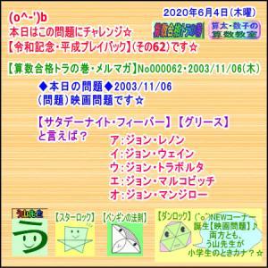 【令和記念・平成プレイバック】(その58)[教養問題]【メルマガ062より】