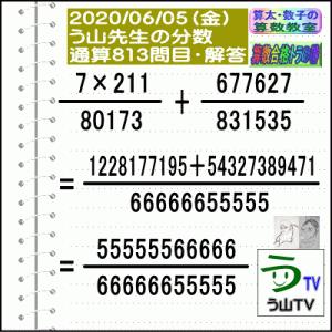 解答[う山先生の分数]【分数813問目】算数・数学天才問題[2020年6月5日]Fraction