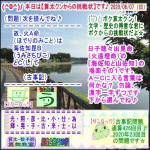 [古事記](文学・歴史)通算426回【算太クンからの挑戦状・2020】