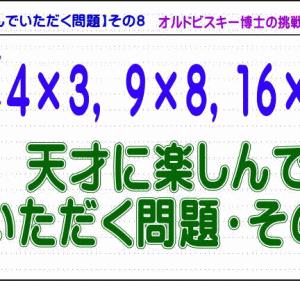【天才に楽しんでいただく問題】その8[算数・数学]数列【う山TV】(スタディ)