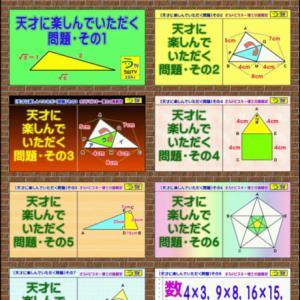 【天才に楽しんでいただく問題】1〜8[算数・数学]数列【う山TV】(スタディ)