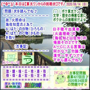 [古事記](文学・歴史)通算427回【算太クンからの挑戦状・2020】[う山先生]