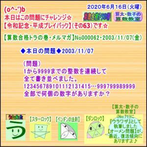 【令和記念・平成プレイバック】(その59)[算数・数学]【メルマガ063より】