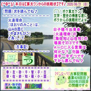 [古事記](文学・歴史)通算428回【算太クンからの挑戦状・2020】[う山先生]