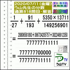 解答[う山先生の分数]【分数818問目】算数・数学天才問題[2020年7月10日]Fraction