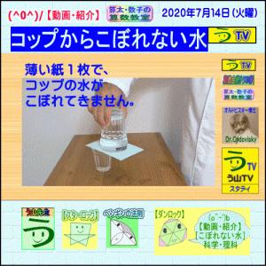 【動画・紹介】[こぼれない水]科学・理科【う山TV・スタディ】【オルドビスキー博士】