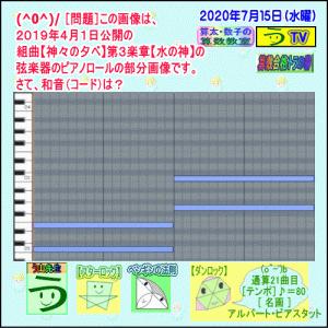 【音楽クイズ】組曲【神々の夕べ】第3楽章【水の神】【作曲21】(う山先生)