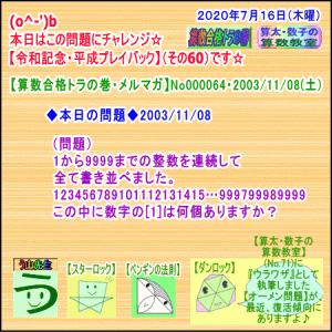 【令和記念・平成プレイバック】(その60)[算数・数学]【メルマガ064より】