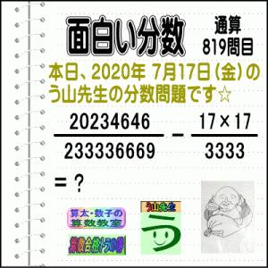 [う山雄一先生の分数]【分数819問目】算数・数学天才問題[2020年7月17日]Fraction