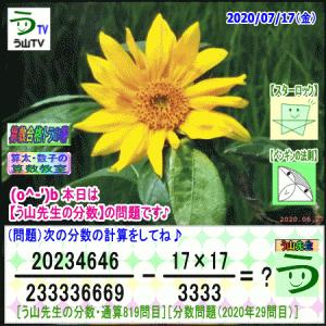 [う山先生・分数]【算数・数学】【う山先生からの挑戦状】分数819問目[Fraction]