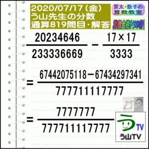解答[う山先生の分数]【分数819問目】算数・数学天才問題[2020年7月17日]Fraction
